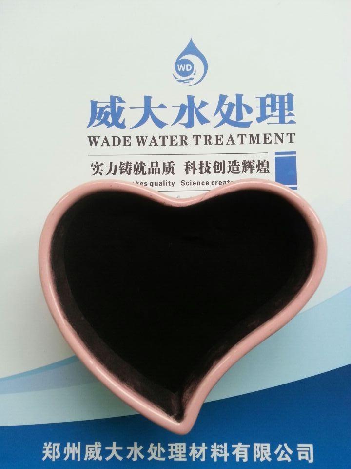 煤質粉狀活性(xing)炭